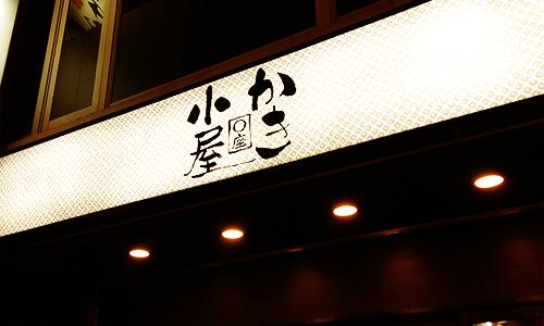 kakigoya_tsunashima_eyecatch