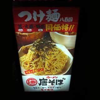 渋谷で一番好きなラーメン屋「唐そば」に行ってきました。