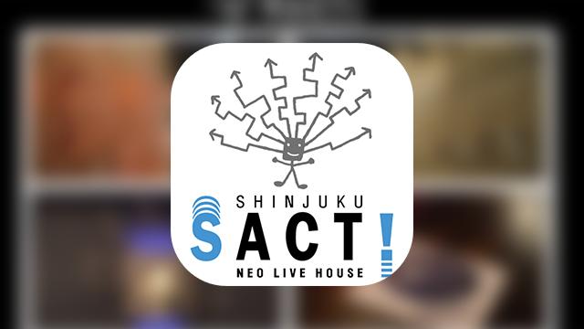 ライブハウス専用アプリ「新宿SACT! for iPhone」をリリースしました