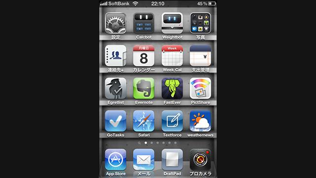 iPhoneを買って半年。アプリ200個以上試して生き残ったアプリを公開します。