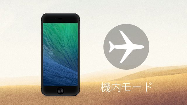 iPhoneの電池消費を抑える方法決定版!機内モードの活用法!