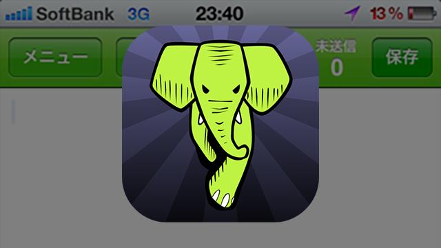 Evernoteに一撃でメモを送れるiPhoneアプリ「FastEver」が超絶便利すぎる