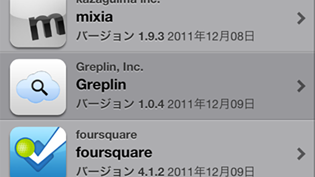 Greplinのアイコンが変わってた