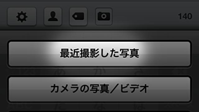 iPhoneでtwitterやるならTweetbotな理由の1つになりうる「最近撮影した写真」ボタン