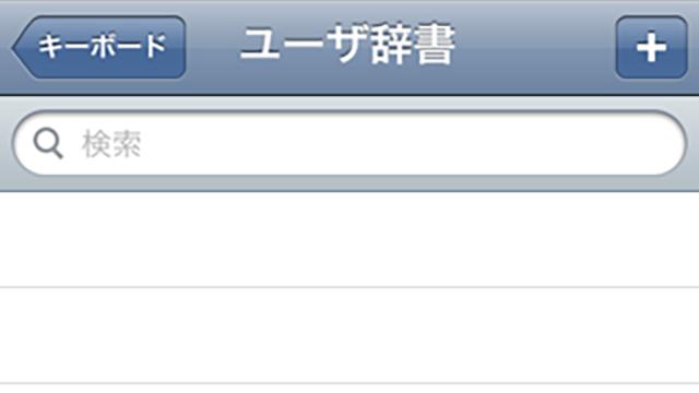 iOS 5でユーザー辞書が真っ白になる現象