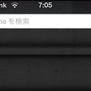 iPhoneのSpotlight検索使ったらSafariのアプリをアイコンから起動する必要がなくなった