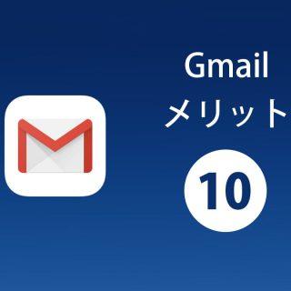 なぜGmailを使うのか。Gmailを使う10のメリット