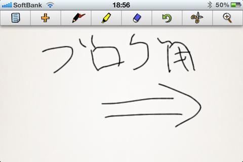 20120103memonade for iPhone01