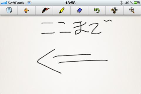 20120103memonade for iPhone02