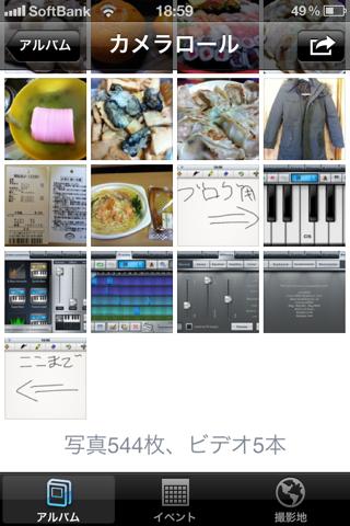 20120103memonade for iPhone03