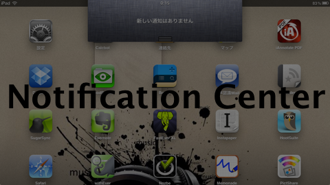 iOS 5の通知センターでオフったはずがオフになってないときの対処法