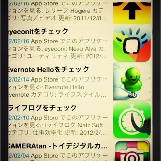 2012年02月に購入したアプリまとめ