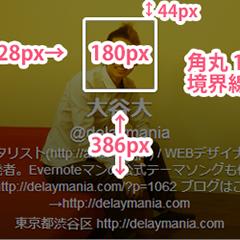 2013年delaymaniaで最も読まれた記事5位
