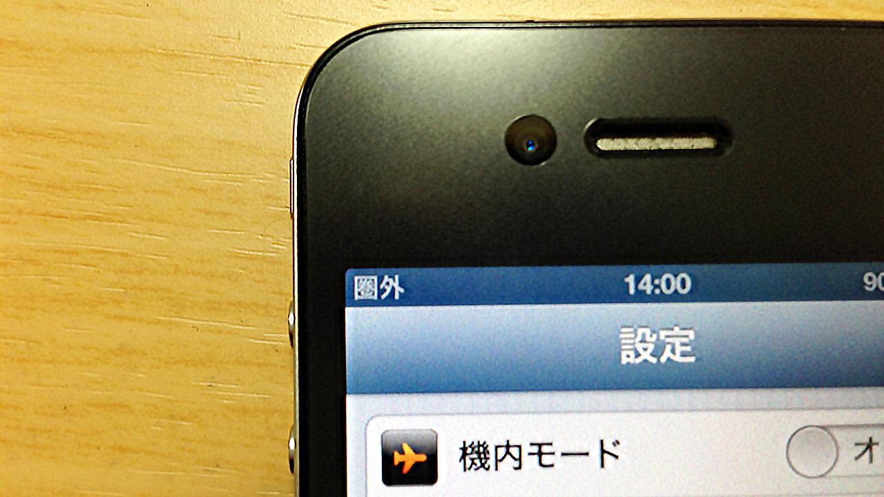 ソフトバンクのiPhone 4を解約しました!iPhoneを解約する方法