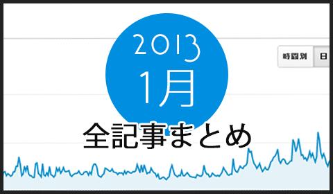 2013年01月の全記事カテゴリ別まとめ