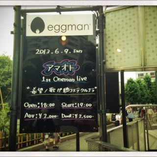 アマオト初ワンマンライブにご来場いただきましてありがとうございました!!