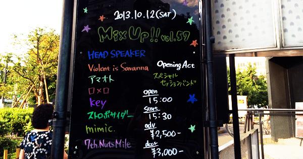 渋谷eggmanの窪田さんのバースデーイベント「Mix UP!! vol.57」に出演しました!