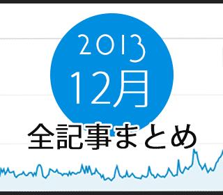 2013年12月の主な出来事まとめ
