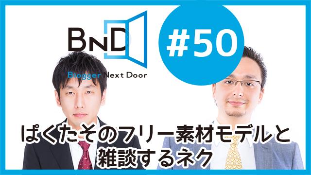 【告知】第50回ブロネクオンエアーは「ぱくたそのフリー素材モデルと雑談するネク!」