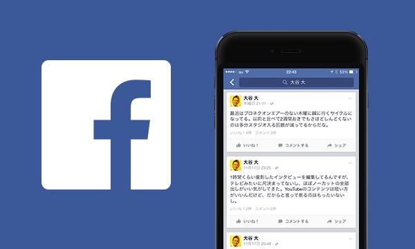 Facebookを最新の投稿から並んだ状態で見る方法