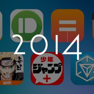 今年よく使ったiPhoneアプリまとめ 2014年版
