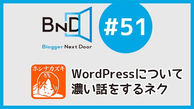 【告知】第51回ブロネクオンエアーは「WordPressについて濃い話をするネク!」