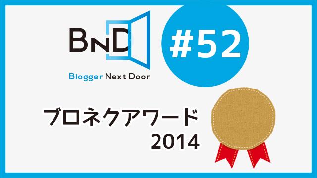 【告知】第52回ブロネクオンエアーは「ブロネクアワード2014」