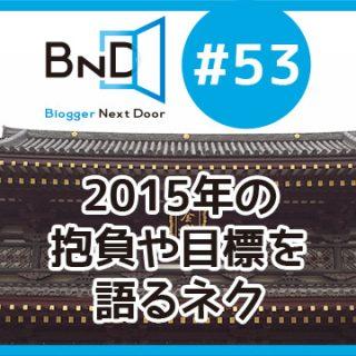 【告知】第53回ブロネクオンエアーは「2015年の抱負や目標を語るネク!」