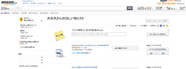 Amazonのほしい物リスト