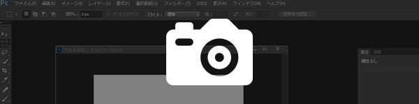 画像に関することで活用しているツール
