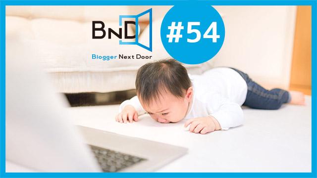 【告知】第54回ブロネクオンエアーは『いまだから分かる「ブログ始めた頃からあれやっておけばよかった」を話すネク!』