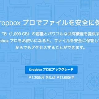 Dropboxをプロアカウントにしたら快適になりました!Dropbox3年版を安く買う方法もご紹介!