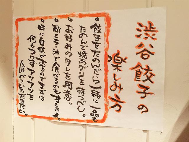 渋谷餃子の食べ方指南書