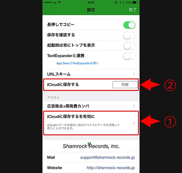 定型文のiCloud連携方法