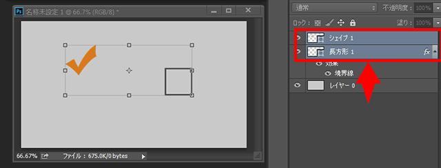 オブジェクト同士を中央に揃えるショートカットの手順01