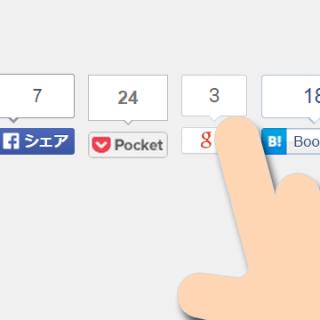 ブログなどでシェアするときに使うソーシャルボタン各種公式素材まとめ