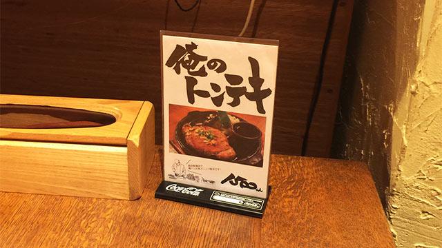 山本のハンバーグ高田馬場店のテーブルメニュー