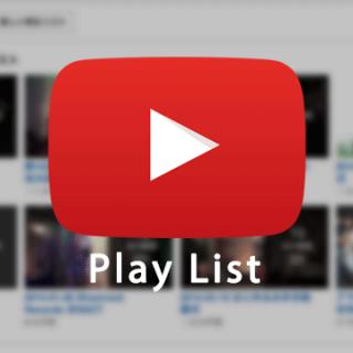 YouTubeで複数の動画をつないで再生できる「再生リスト」の作り方