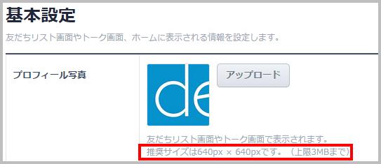 line@のアイコン設定