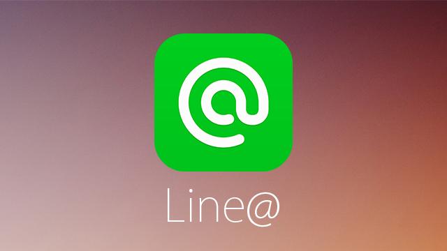 LINE@(ラインアット)ってなに?LINEとの違いやLINE@でできることまとめ