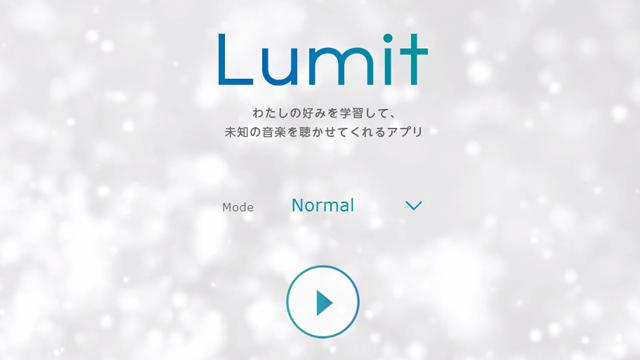 無料で聴き放題の音楽サービス「Lumit(ルミット)」がオープンしました!
