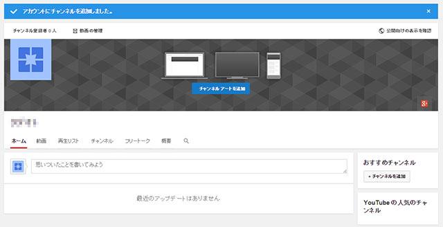 新しいチャンネルを作成03