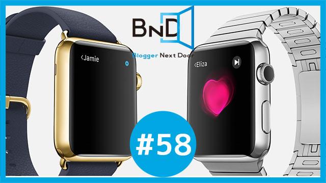 【告知】第58回ブロネクオンエアーは「Apple WatchもでることだしApple製品について語るネク!」