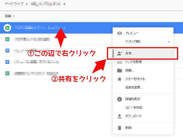 Google Driveで共有する方法01
