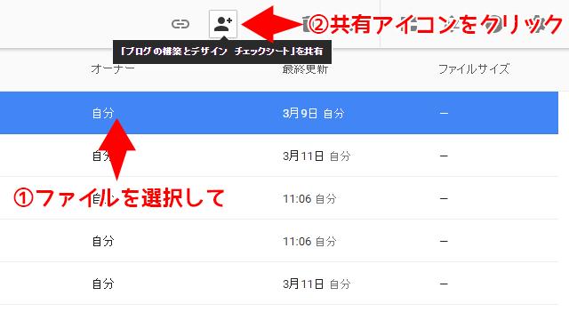 Google Driveで共有する方法02