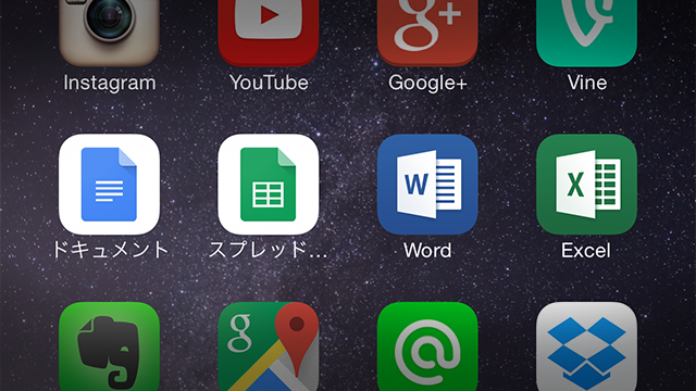 WordやExcelよりもGoogleドライブを好んで使っている理由