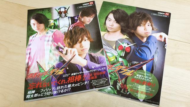 仮面ライダーWが東映の公式YouTubeチャンネルで無料配信中