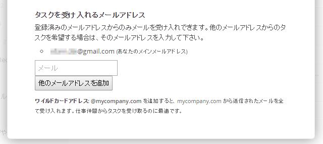タスクを受け入れるメールアドレス