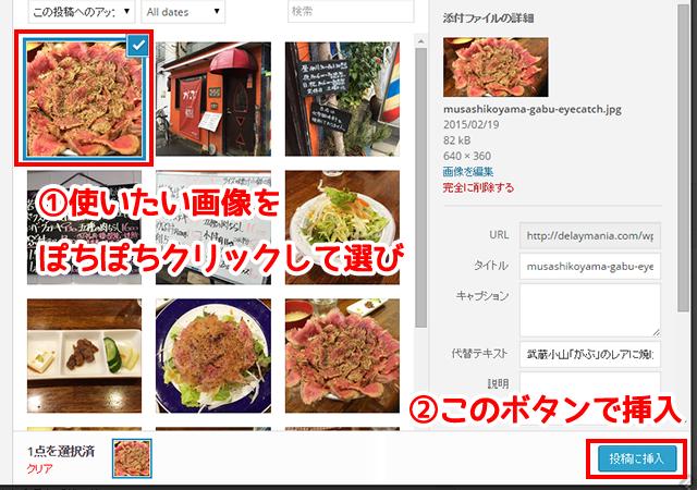 WordPressの投稿画面で画像を追加する方法03