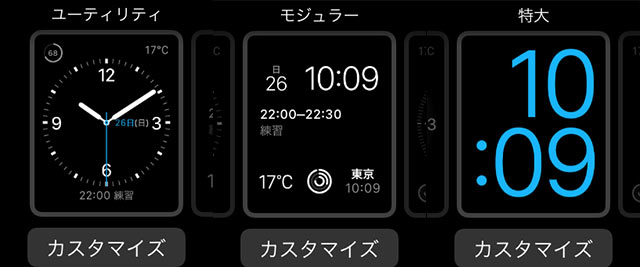 apple-watch-face-setting-01